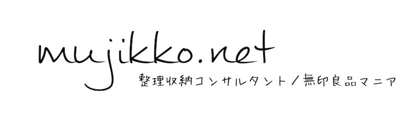 熊本の整理収納アドバイザー|mujikko.net